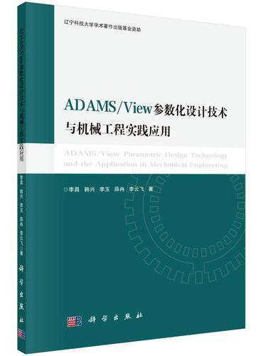 ADAMS/View参数化设计技术与机械工程实践应用