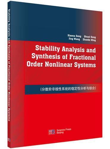 分数阶非线性系统的稳定性分析与综合(英文版)