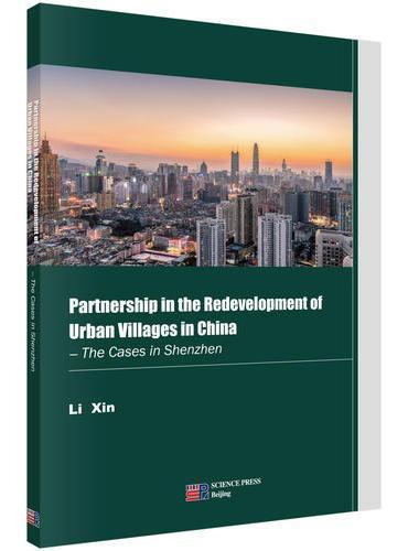 城市更新中的公私合作——以深圳为例(英文)