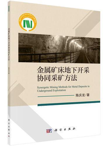 金属矿床地下开采协同采矿方法