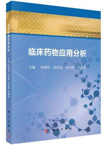 临床药物应用分析