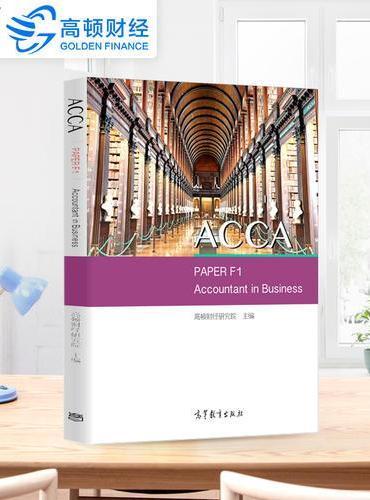 2019版 高顿财经ACCA国际注册会计师考试辅导教材中英文版《会计师与企业 ACCA PAPER F1 Accountant in Business》