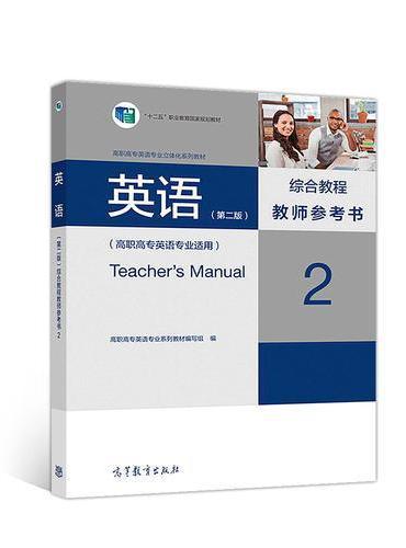 英语(第二版)综合教程教师参考书2(高职高专英语专业适用)