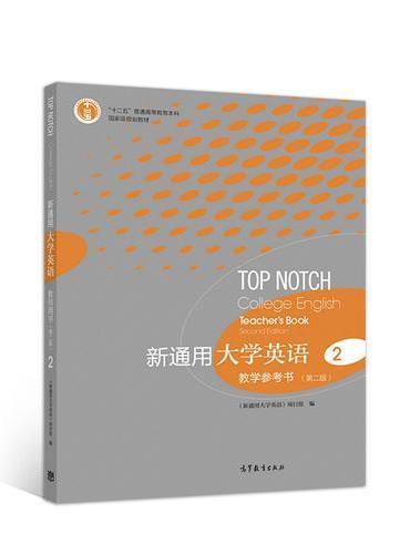 新通用大学英语 教学参考书2 (第二版)