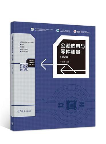 网络安全与防护(第2版)