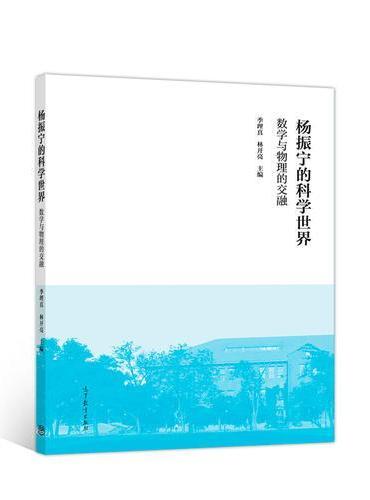 杨振宁的科学世界:数学与物理的交融