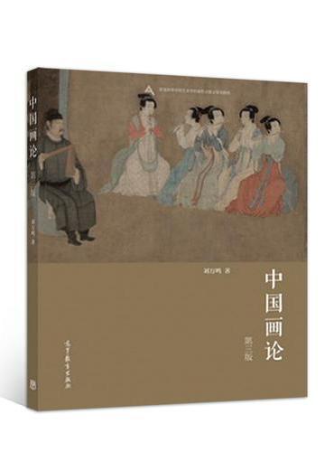 中国画论(第三版)