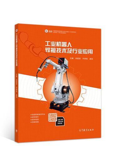 工业机器人焊接技术及行业应用