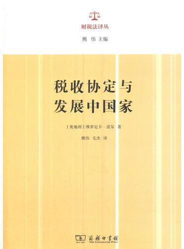 税收协定与发展中国家(财税法译丛)