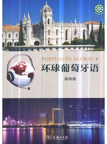 环球葡萄牙语(第四册)