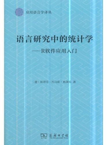 语言研究中的统计学:R软件应用入门(应用语言学译丛)