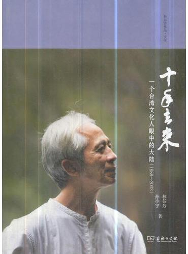 十年去来——一个台湾文化人眼中的大陆(1988—2003)(林谷芳作品)