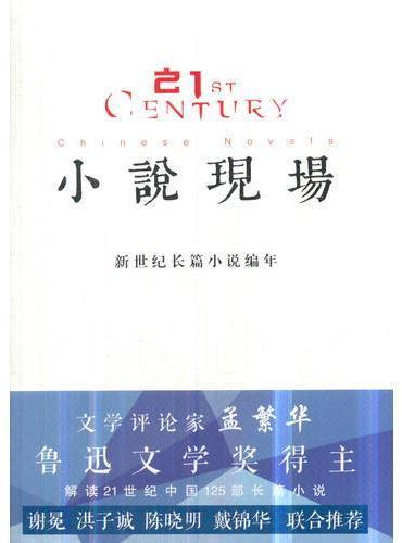 小说现场——新世纪长篇小说编年