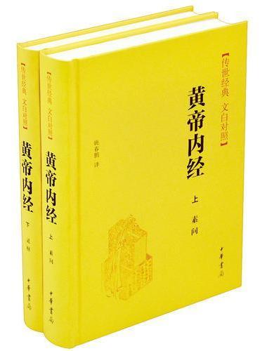 黄帝内经(传世经典 文白对照·全2册)