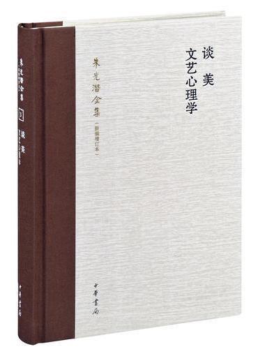 谈美 文艺心理学(朱光潜全集·新编增订本)