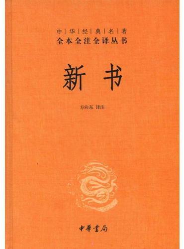 新书(中华经典名著全本全注全译丛书)