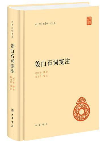 姜白石词笺注(中华国学文库)