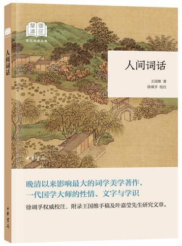 人间词话(国民阅读经典·平装)