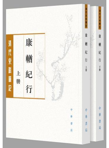 康輶纪行(清代史料笔记丛刊·繁体本·全2册)