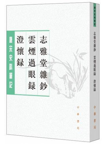 志雅堂杂钞·云烟过眼录·澄怀录(唐宋史料笔记丛刊)