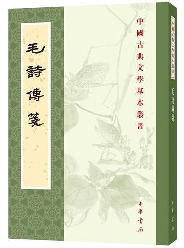 毛诗传笺(中国古典文学基本丛书)