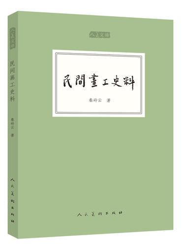 人美文库-民间画工史料