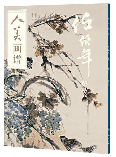 人美画谱-任伯年花鸟