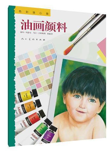 色彩随心画 油画颜料