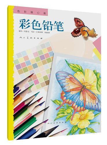 色彩随心画 彩色铅笔