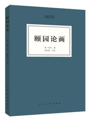 人美文库-颐园论画