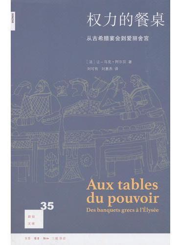 新知文库35·权力的餐桌