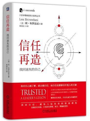 信任再造:找回迷失的自己