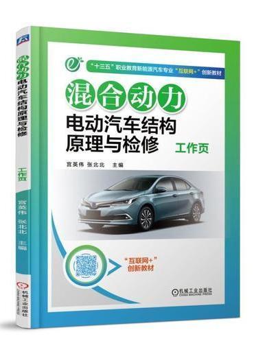 混合动力电动汽车结构原理与检修工作页