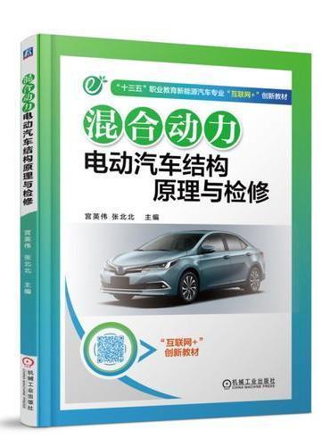 混合动力电动汽车结构原理与检修