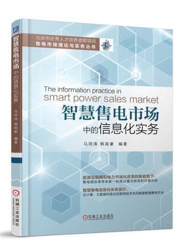 智慧售电市场中的信息化实务