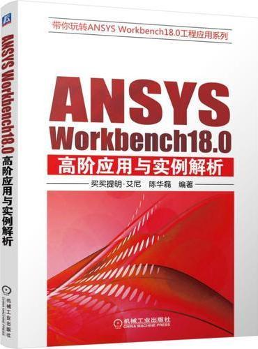 ANSYS Workbench18.0高阶应用与实例解析