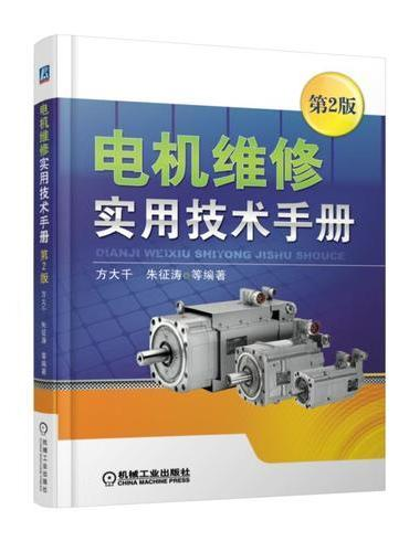 电机维修实用技术手册  第2版
