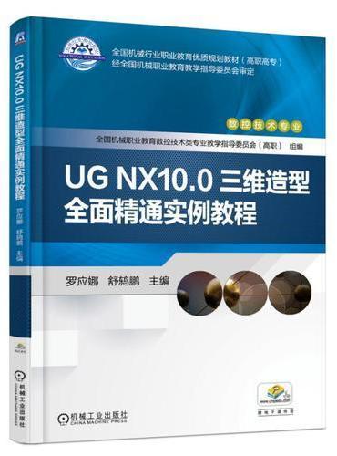 UG NX10.0三维造型全面精通实例教程