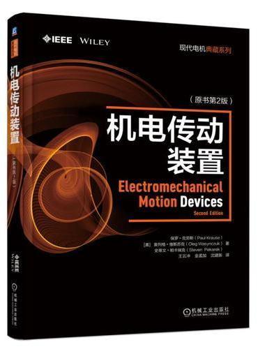 机电传动装置 原书第2版