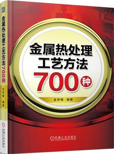 金属热处理工艺方法700种