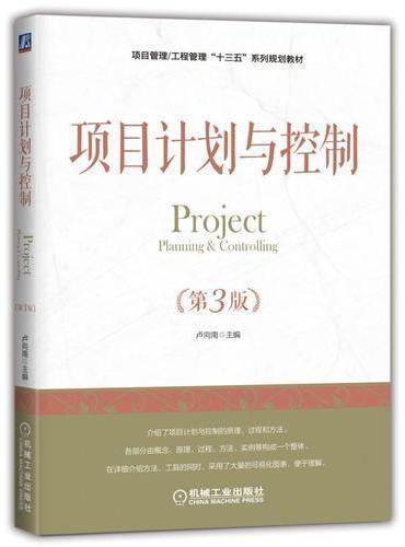项目计划与控制(第3版)