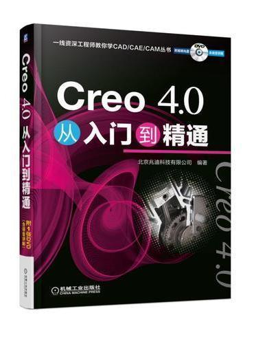 Creo 4.0从入门到精通