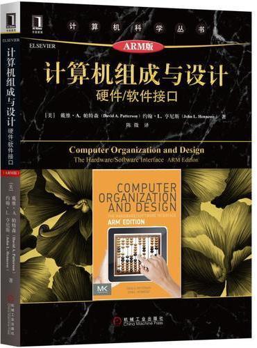 计算机组成与设计:硬件/软件接口(原书第5版·ARM版)
