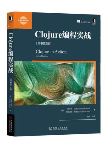 Clojure编程实战(原书第2版)