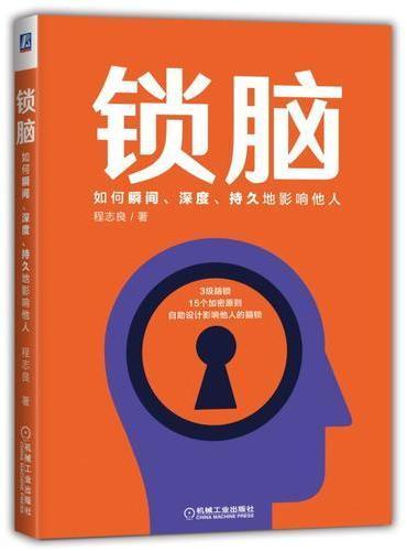 锁脑:如何瞬间、深度、持久地影响他人