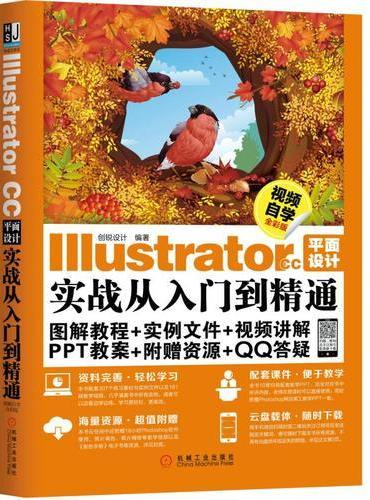 Illustrator CC平面设计实战从入门到精通 视频自学全彩版