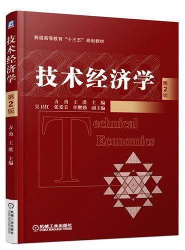 技术经济学  第2版