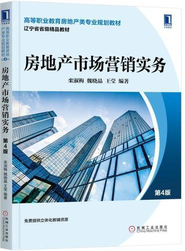 房地产市场营销实务(第4版)