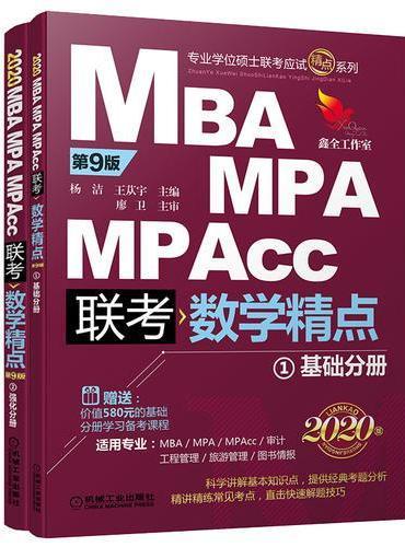 2020精点教材 MBA、MPA、MPAcc管理类联考 数学精点 第9版(赠送价值580元的基础分册学习备考课程)