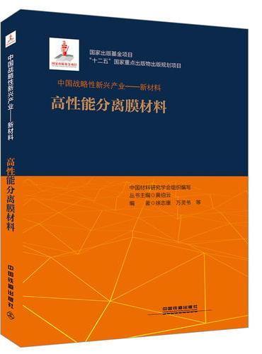 """""""十二五""""国家重点出版物出版规划项目:中国战略性新兴产业——新材料(高性能分离膜材料)"""